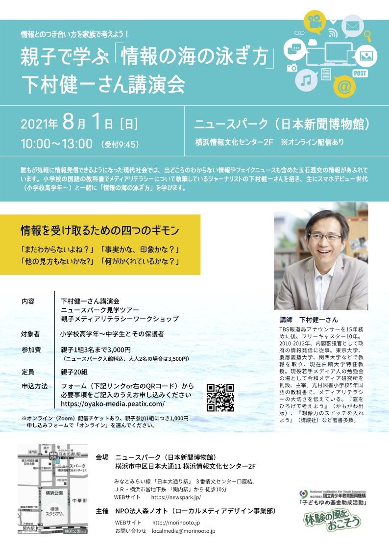 8/1 下村健一さん講演会